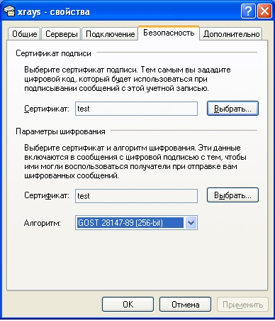 Как настроить подпись в outlook 2010